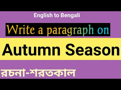 Paragraph On Autumn Season🍂|| Essay On Autumn Season || My Favourite Season Autumn//শরতকাল