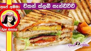 චකන කලබ සනඩවච Chicken Club Sandwich by Apé Amma