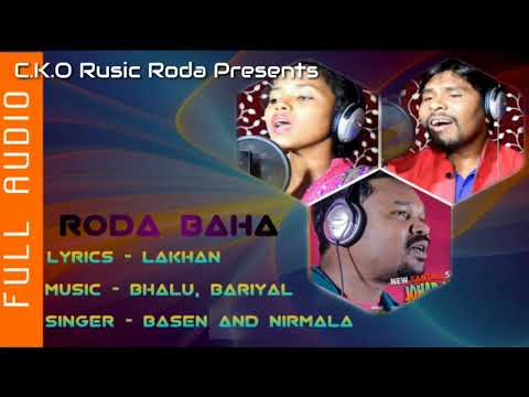 Seter Oh Pe Dishom Pela// New Santali Full Audio Song 2019//Singer- Basen & Nirmala