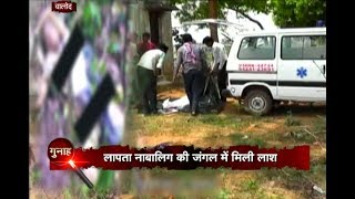 Balod CG: Missing Dead Body In The Forest Of Missing Minor Girl !! Gunaah