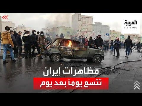 مظاهرات إيران تتسع.. وانضمام عمال قصب السكر للاحتجاجات