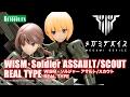 コトブキヤ メガミデバイス WISM・ソルジャー アサルト/スカウト REAL TYPE PV