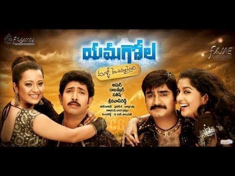Yamagola Malli Modalaindi Full Telugu Movie | Srikanth, Meera Jasmine, Venu, Reema Sen