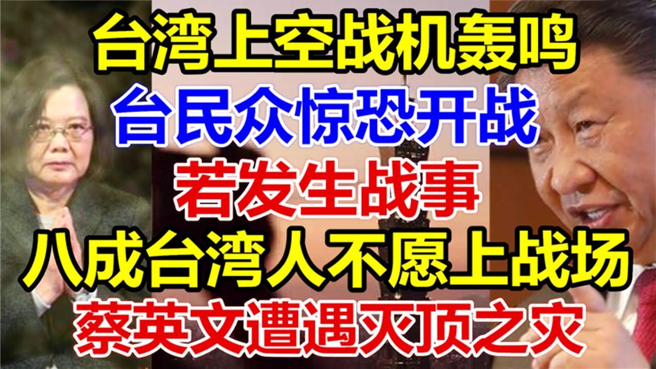 台湾上空战机轰鸣!台民众惊恐开战!若发生战事,八成台湾人不愿上战场!蔡英文遭遇灭顶之灾!
