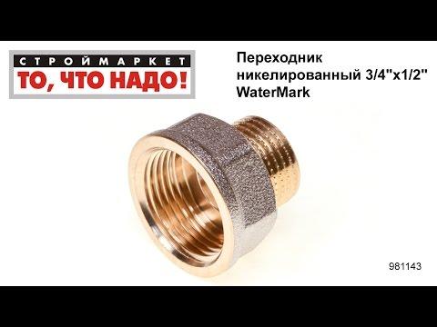 Переходник никелированный 3/4х1/2 WaterMark - соединение труб, переходники для труб 1 2 на 3 4