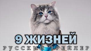 Девять жизней /  Nine Lives (2016) Русский Тизер-Трейлер HD