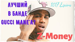 20 тюремных сроков? Trap артист из Чикаго Z-Money | Участник лэйбла Gucci Mane | Западный Хип хоп