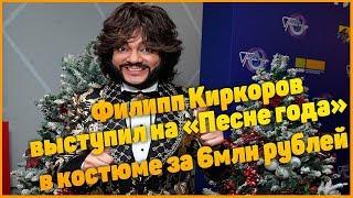 Костюмчик за 6 миллионов рублей Филипп Киркоров похвастался обновкой