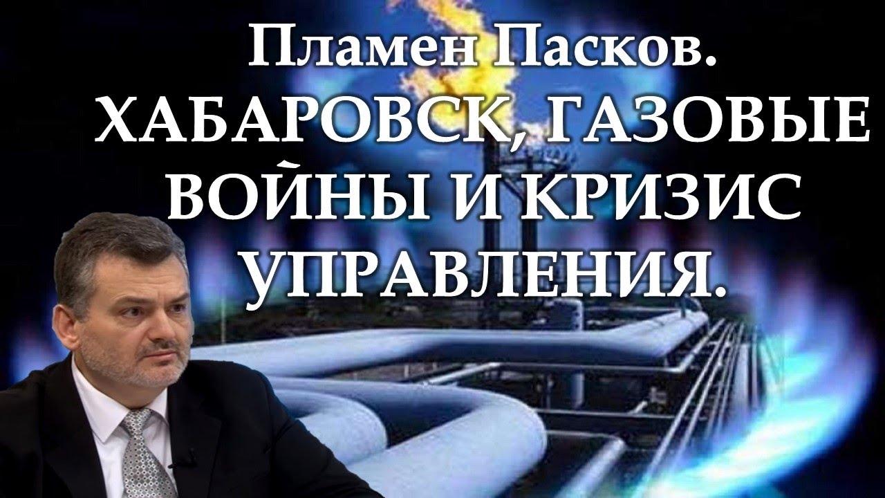 Протест Хабаровска это результат кризиса управления /Пламен Пасков.