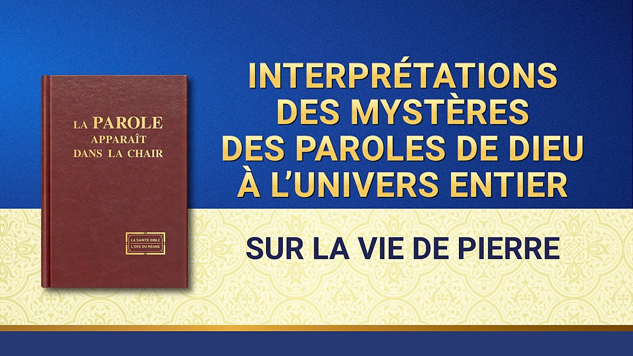Paroles de Dieu « Interprétations des mystères des paroles de Dieu à l'univers entier : Sur la vie de Pierre »