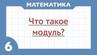 Что такое модуль ( Математика 6 класс )