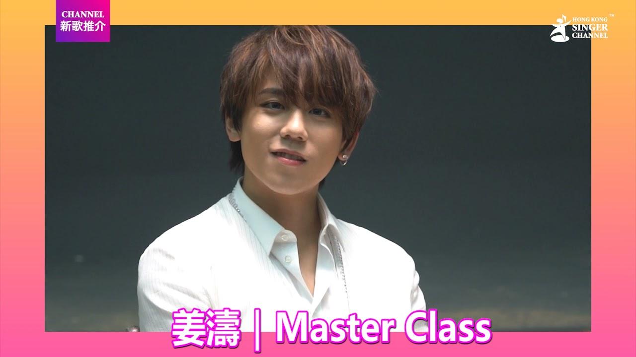 姜濤Keung To Master Class🔥 Channel新歌推介