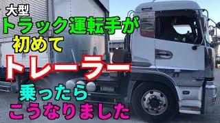 【トレーラー体験記】大型トラック運転手が初めてトレーラーに乗ると、こうなります!(直線バック)