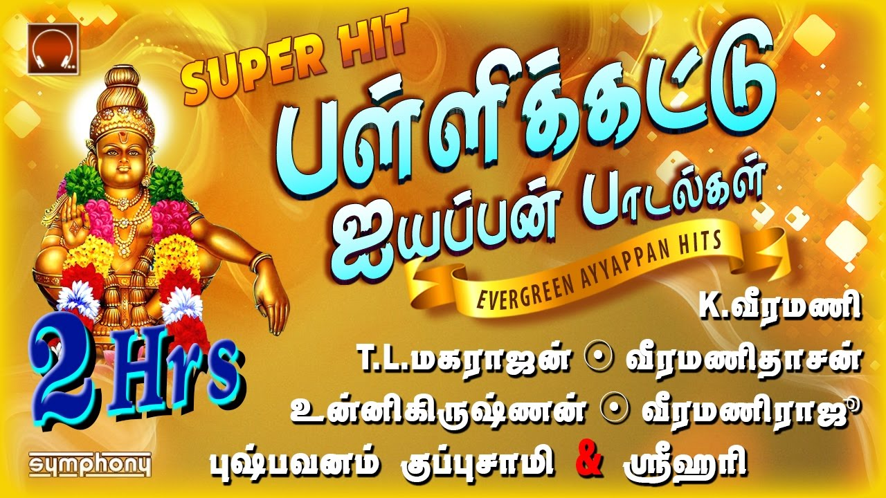 Thiruvilayadal mp3 songs free download tamilwire.