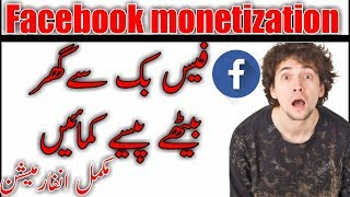 Facebook monetization | how to earn money from Facebook in Pakistan / india