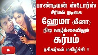 பாண்டியன் ஸ்டோர்ஸ் சீரியல் நடிகை  ஹேமா (மீனா) கர்பம் ரசிகர்கள் மகிழ்ச்சி !! | Vijay TV Hema Pregnant