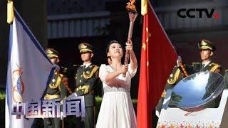 [中国新闻] 第七届军运会火炬传递在南昌启动   CCTV中文国际