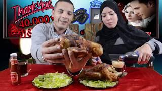 تحدى أكل دجاجة كبيرة كاملة محشية ارز مع الكاتشب الحار جدا عقاب جديد للخسران وجايزة للفائز
