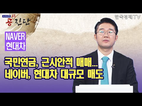 국민연금, 근시안적 매매...네이버, 현대차 대규모 매도 / 공진단 / 한국경제TV