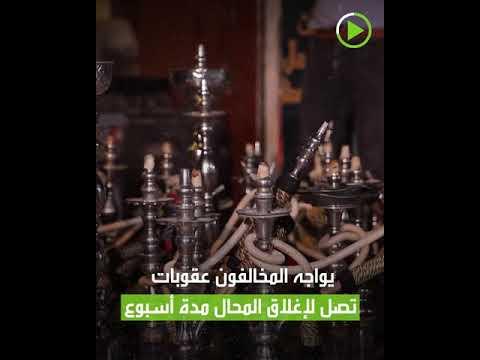 إغلاق محال في مصر بسبب -الشيشة-  - نشر قبل 2 ساعة