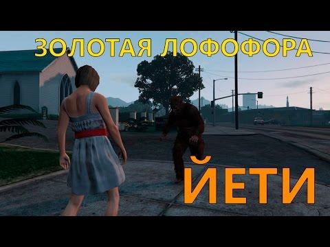 Золотая ЛОФОФОРА В GTA 5 -...