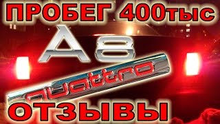 #RR# Audi A8 D2 3.7 - НОВЫЕ ОТЗЫВЫ. Болячки. Косяки / NEW Reviews, operating costs(Видео Audi A8 D2 3.7. ПРОБЕГ 400тыс!!! Отзыв. Стоимость эксплуатации. Проблемы. Болячки. Review. Operating costs. Problems. Really true..., 2017-01-28T19:03:42.000Z)