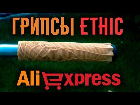 Грипсы Ethic с Aliexpress