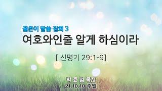 2021년 10월 10일 4부 주일예배(청년부 예배/가을 젊은이 말씀 집회 3) 설교 박효범 목사