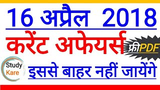 16 April 2018 Current Affairs in hindi    by st...