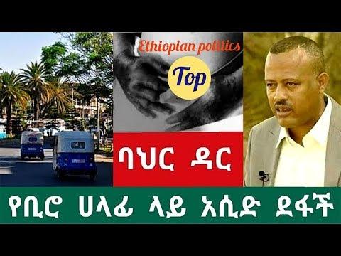 Ethiopian- ባህር ዳር – አንዲት ሴት የቢሮ ሀላፊ ላይ በያዘችው ህግ አሲስ ደፍታ ጉዳት አደረሰች አጫጭር መረጃ።