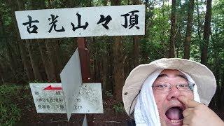 クマ散歩 「やまクエ レベル31 古光山」 thumbnail