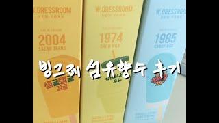 더블유드레스룸x빙그레 섬유향수/바나나우유향/캔디바향/생…