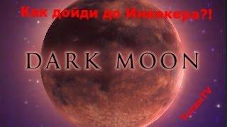Dark moon Dota 2 как пройти?! Финал
