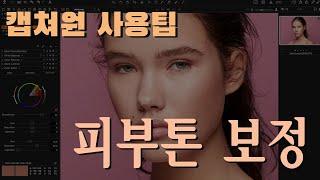 [케이피유어스] 캡쳐원 사용팁 - 피부톤 보정 (기초)