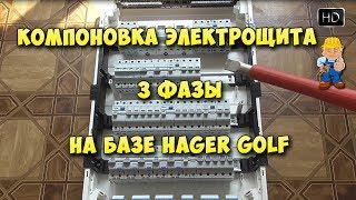 Электрический щит в квартире - компоновка при 3-х фазах Hager Golf