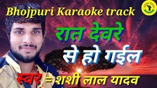 रात देवरे से हो गइल Bhojpuri Karaoke track typing Hindi me