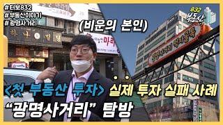 김영정의 실제 건물 투자 사례 : 광명사거리와 먹자골목…