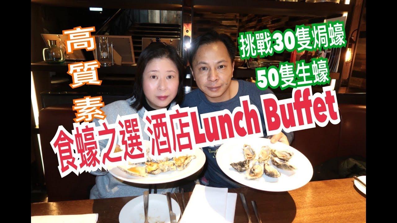兩公婆食在香港 ~ 酒店自助餐食蠔之選.....挑戰 50隻生蠔 Lunch Buffet - YouTube