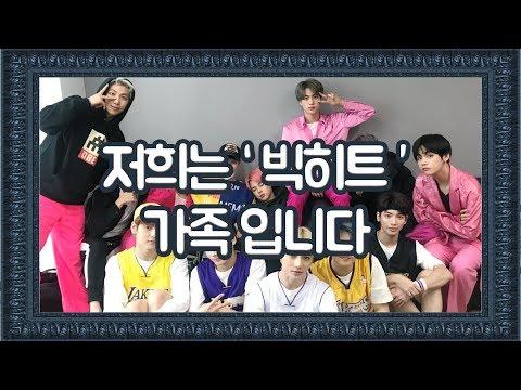 """[BTS] (방탄소년단) """" 드디어 모두 모인 빅히트 식구들 """" (이 조합 찬성일세)"""