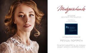 Уроки по фотографии Дмитрия Матющенко. Обработка портрета в PhotoShop