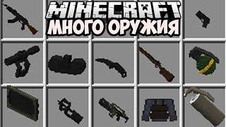Играем майнкрафт выживание армейцы против  меня,Кирилла,Ильи с модом оружие