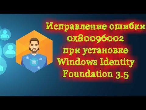 Исправление ошибки 0x80096002 при установке WID 3 5