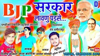 Bjp सरकार लावणु पड़से नागरसिंह चौहान अलीराजपुर || Nagarsingh Chouhan Bjp Songs || Kalu Bandodiya thumbnail