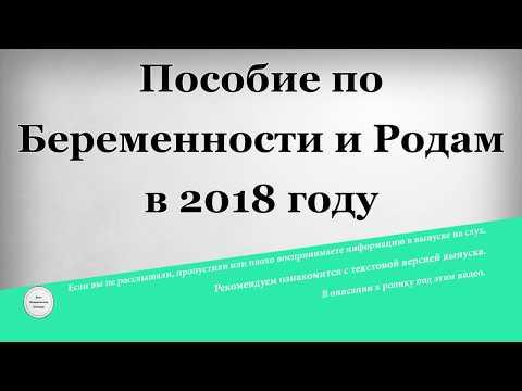 Пособие по беременности и родам в 2018 году