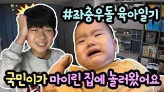 국민이가 마이린 집에 놀러왔어요 ㅎ (마이린이 국민이와 잘 놀아줄 수 있을까요? ㅠㅠ) 좌충우돌 육아일기 feat. 말이야 끼야 님 | 마이린 TV