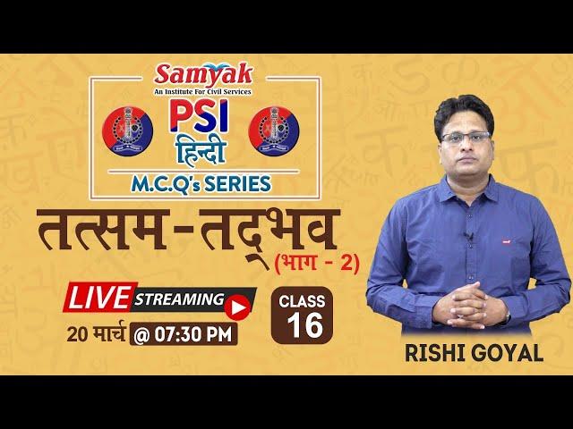 Samyak PSI Hindi MCQs Series #16 Tips & Tricks Hindi Grammar syllabus Most Important Questions RPSC