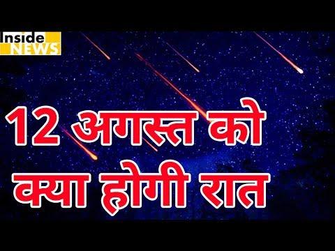 12 August को क्या होगा कुछ खास, जानिए Viral खबर का सच.