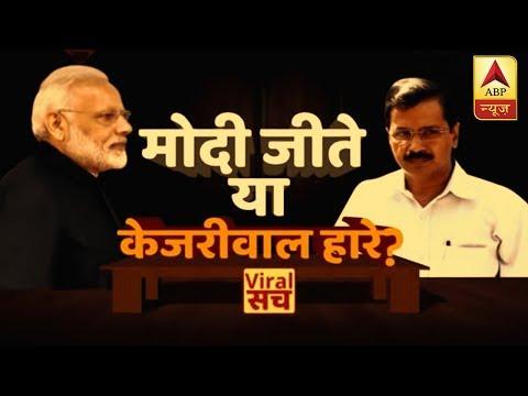 वायरल सच: LG के साथ सुप्रीम लड़ाई में मोदी जीते या केजरीवाल हारे?   ABP News Hindi