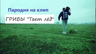 Пародия на клип ГРИБЫ ''Тает лёд''