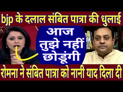 bjp के दलाल संबित पात्रा की धुलाई , रोमन ने बुरी तरह पछाड़ा पात्रा  को ,fox news india